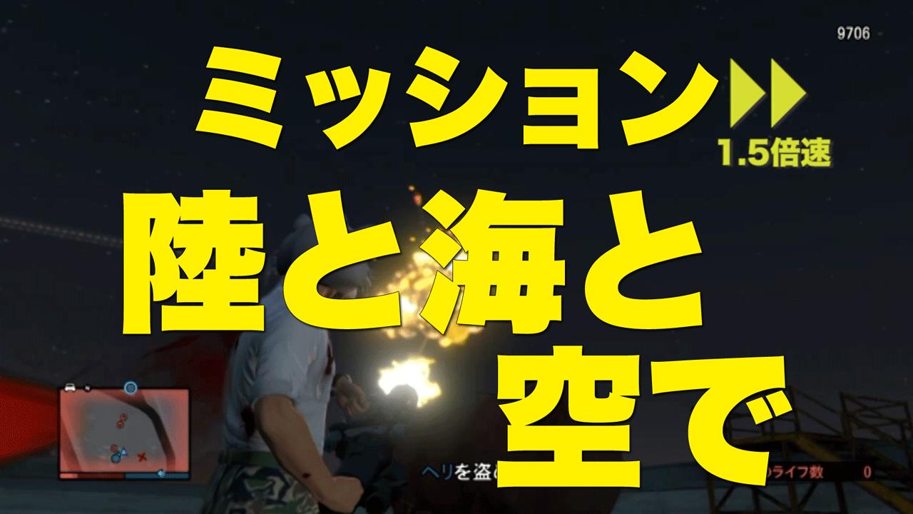 【GTA5オンライン】ミッション:陸と海と空で – 埠頭の屋上に行け【MerryGame】
