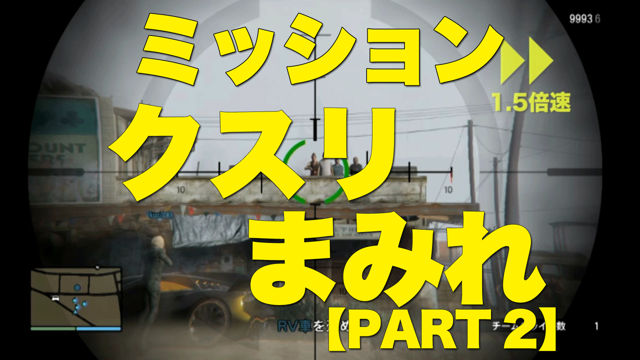 【GTA5オンライン】ミッション:クスリまみれ – RV車を盗め-Vol2【MerryGame】