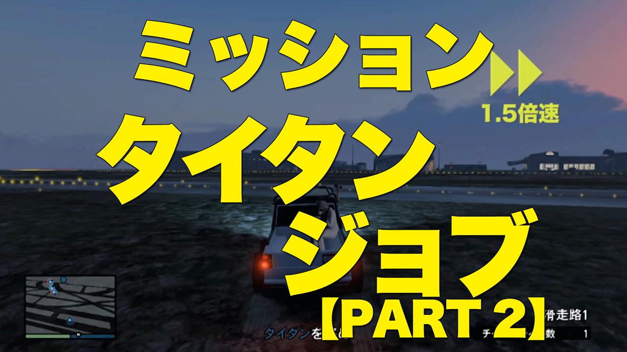 【GTA5オンライン】ミッション:タイタン・ジョブ-Vol2 – タイタンを盗め【MerryGame】