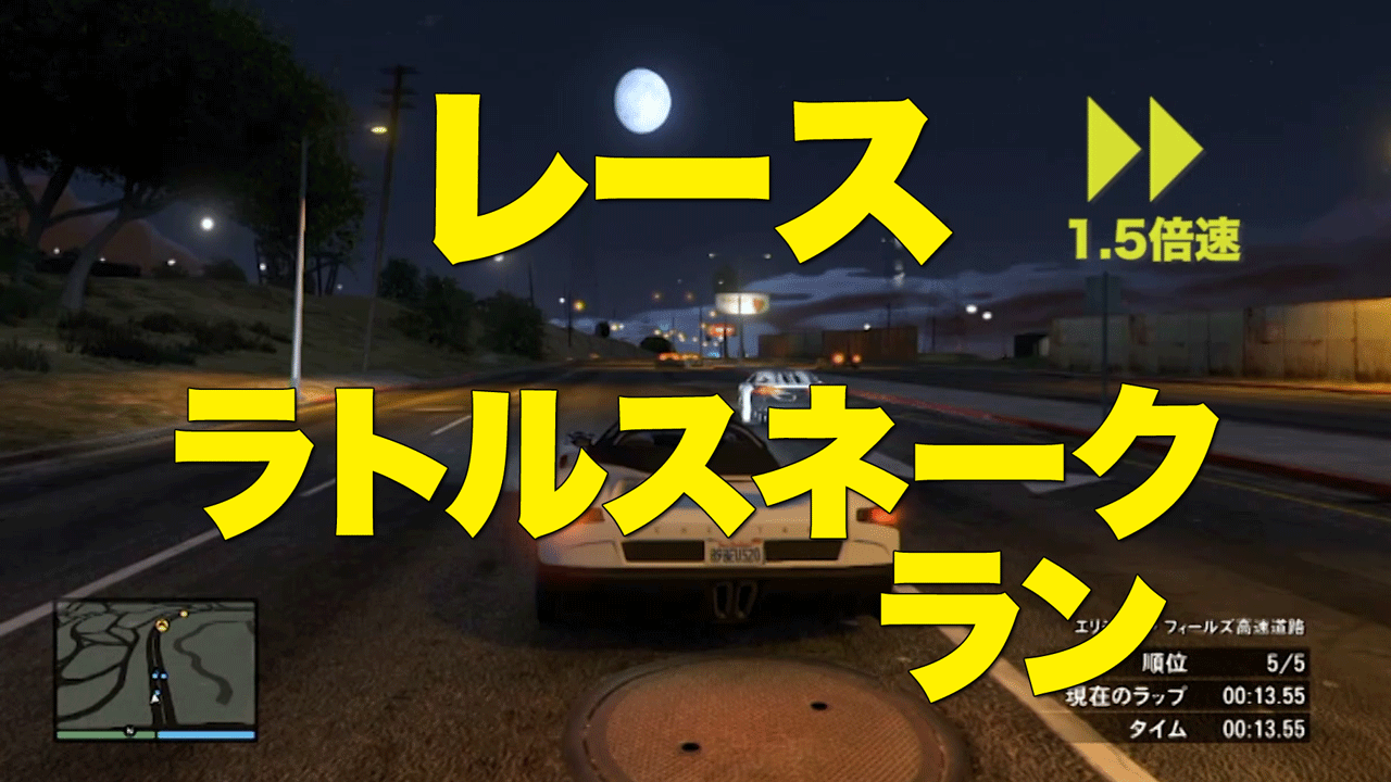 【GTA5オンライン】レース:ラトルスネーク・ラン【MerryGame】