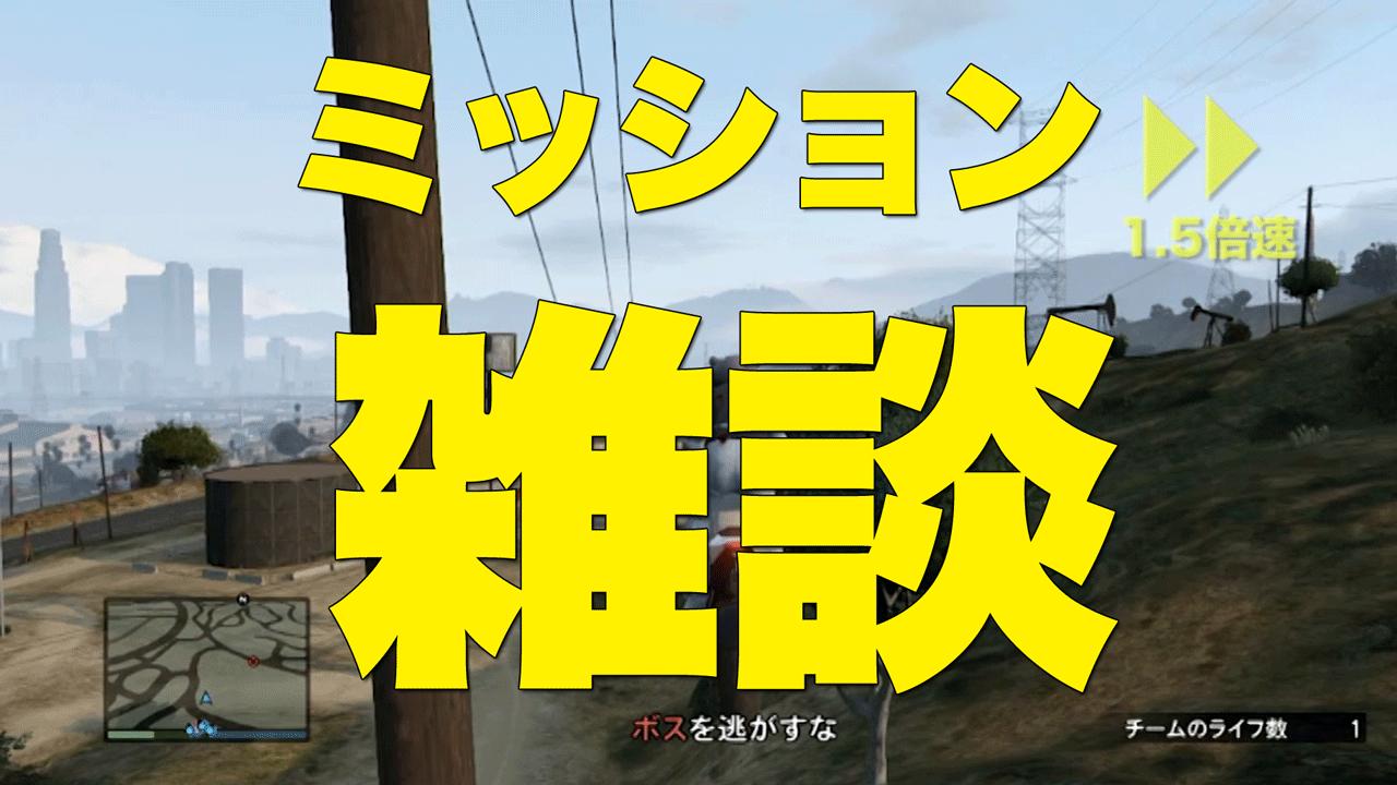 【GTA5オンライン】ミッション:雑談 – ゴミ収集車を破壊しろ【MerryGame】