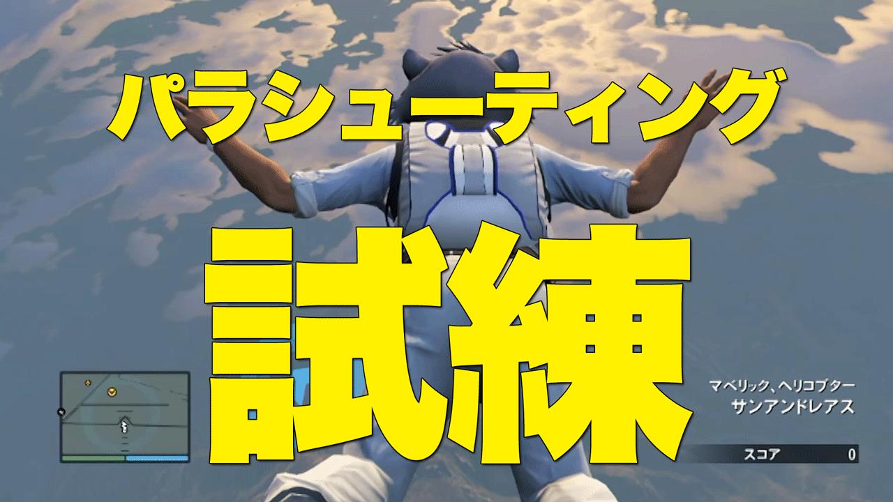 【GTA5オンライン】パラシューティング:試練【MerryGame】