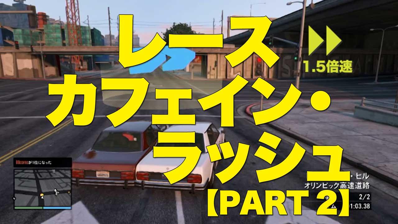 【GTA5オンライン】レース:カフェイン・ラッシュ – Vol2【MerryGame】