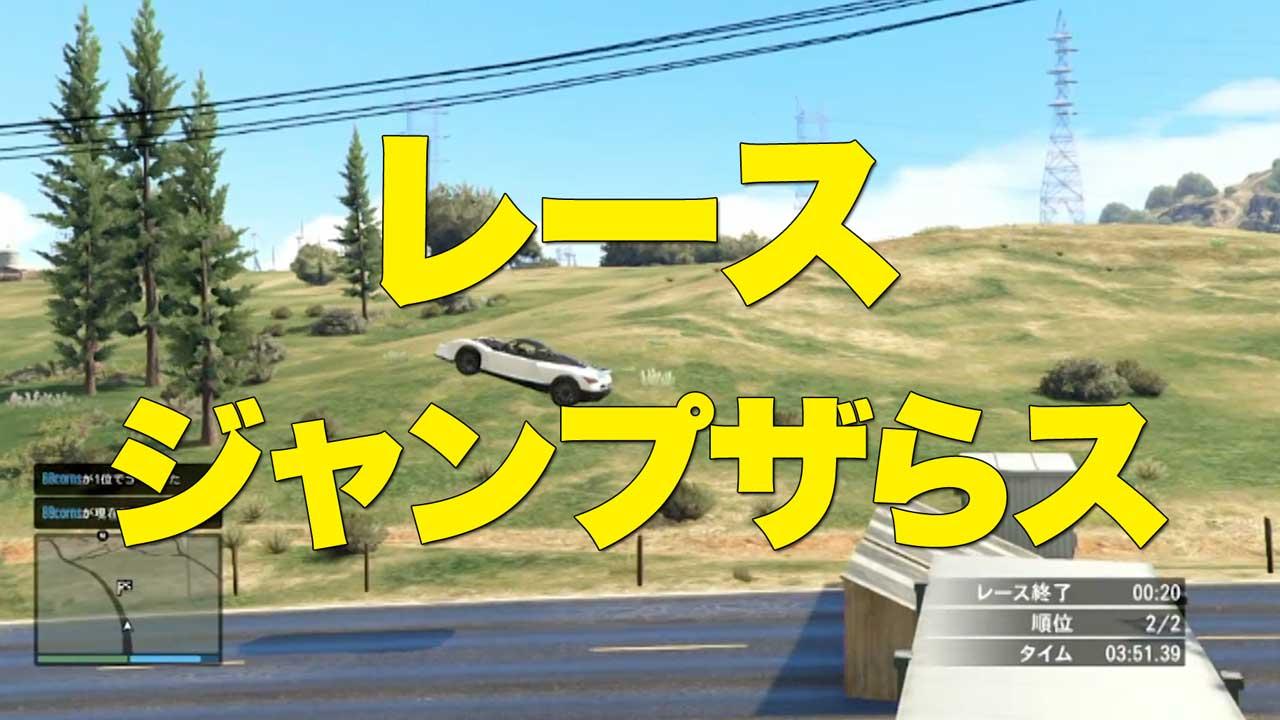【GTA5オンライン】レース:ジャンプザらス【MerryGame】