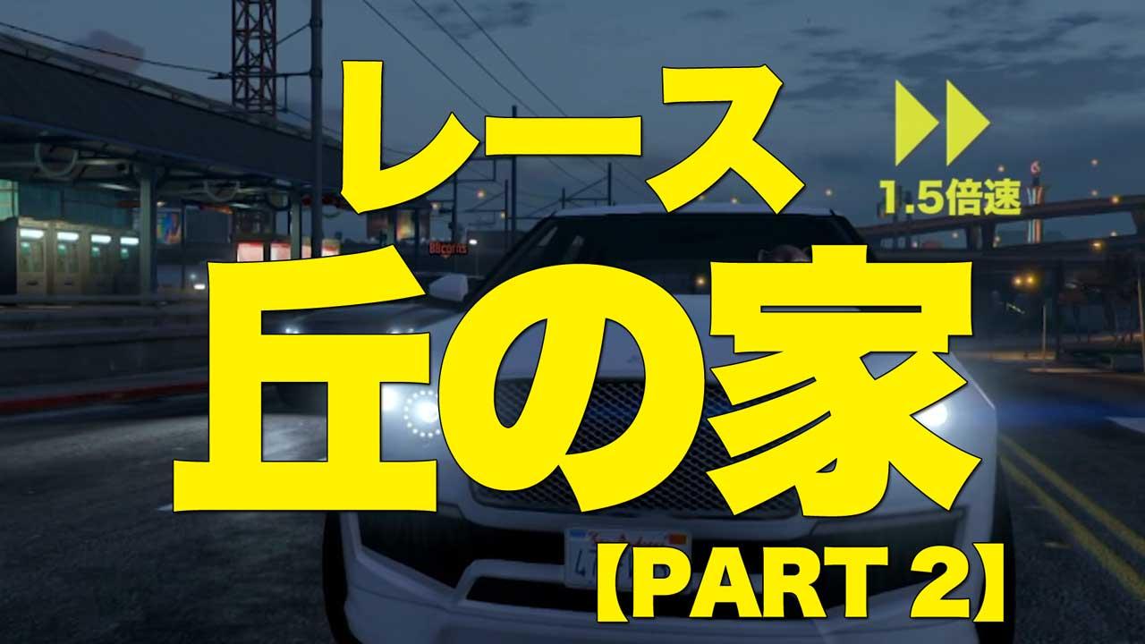 【GTA5オンライン】レース:丘の家 – Vol2【MerryGame】