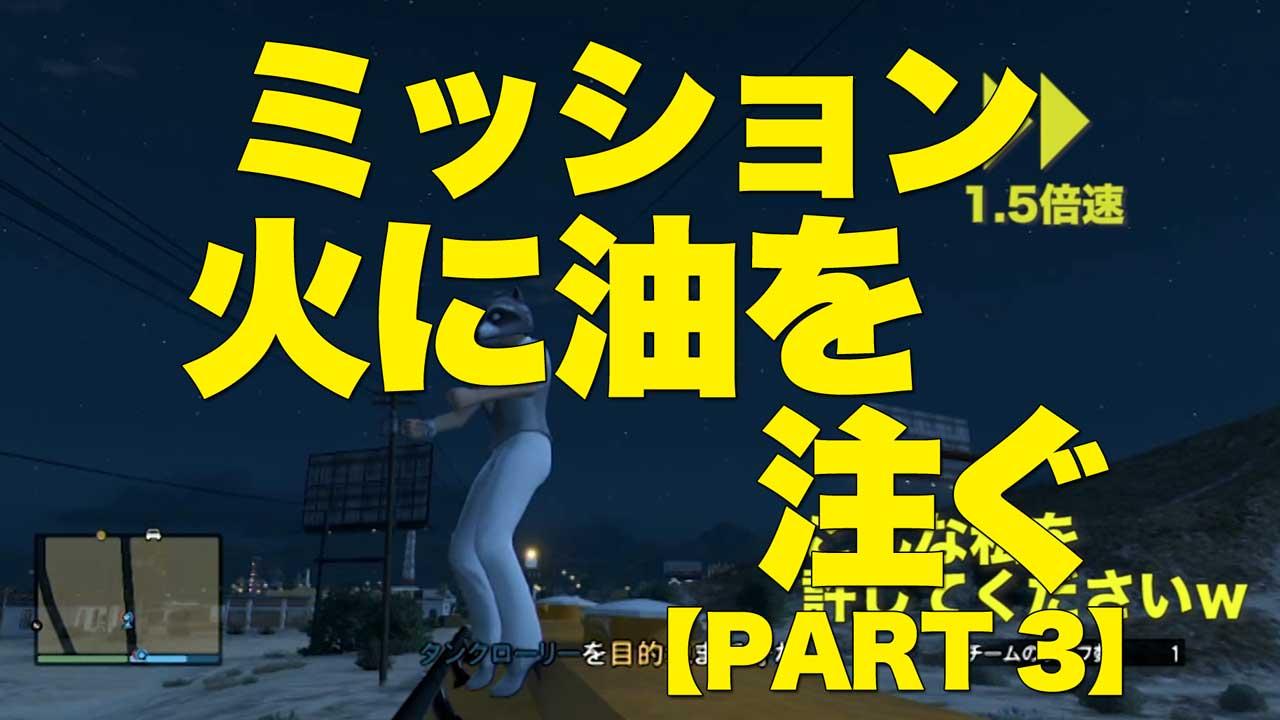 【GTA5オンライン】ミッション:火に油を注ぐ-Vol3 – タンクローリーを盗め【MerryGame】
