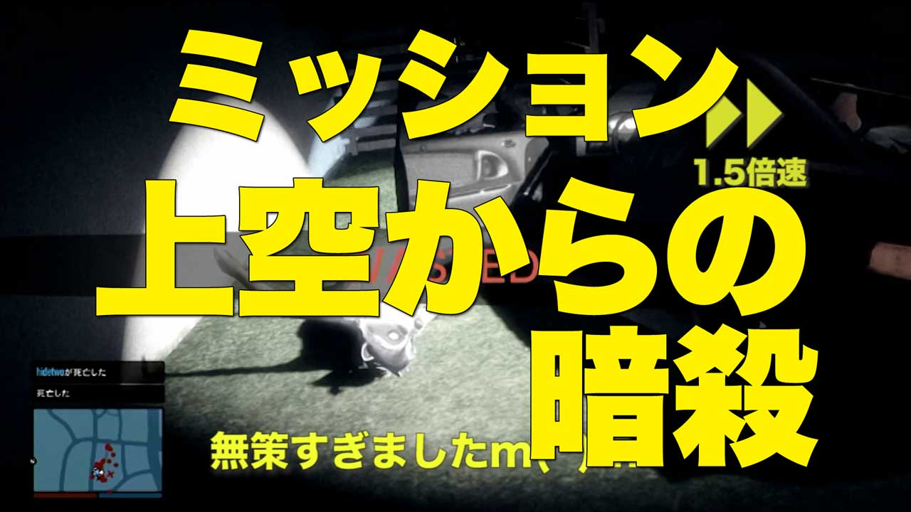 【GTA5オンライン】ミッション:上空からの暗殺 – マンションに行け【MerryGame】