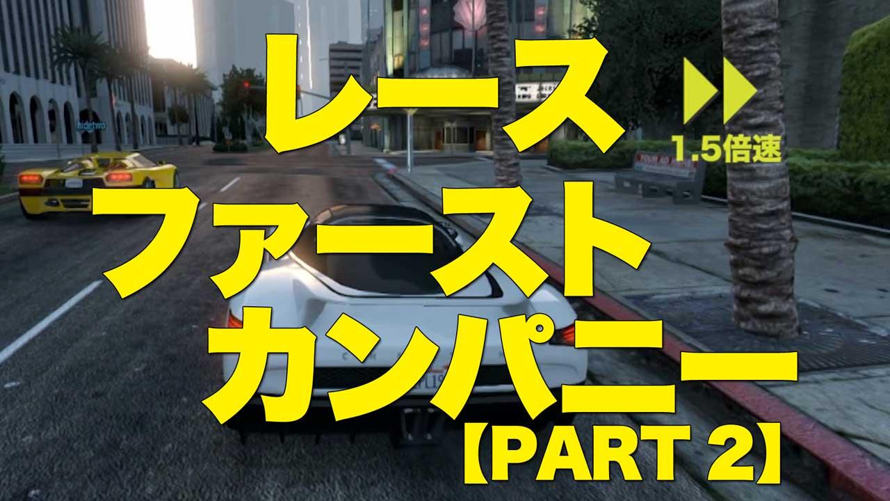 【GTA5オンライン】レース:ファースト・カンパニー – Vol2【MerryGame】