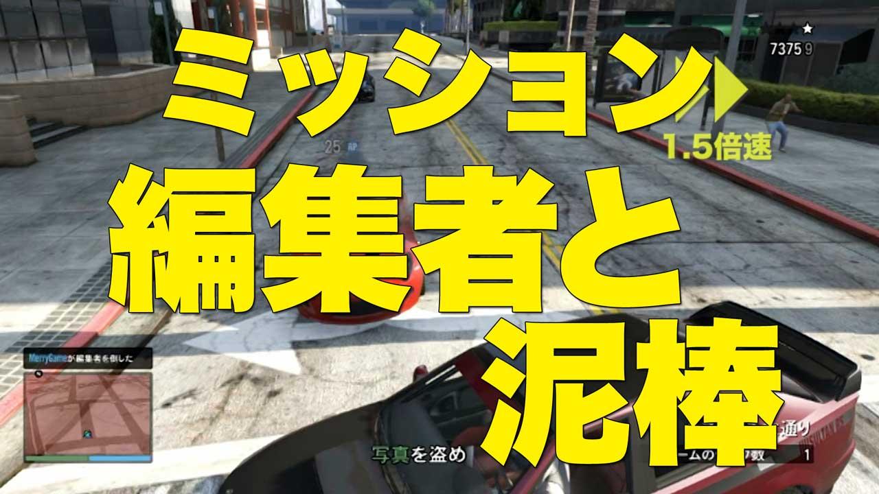 【GTA5オンライン】ミッション:編集者と泥棒 – デイリーグローブのオフィスに行け【MerryGame】