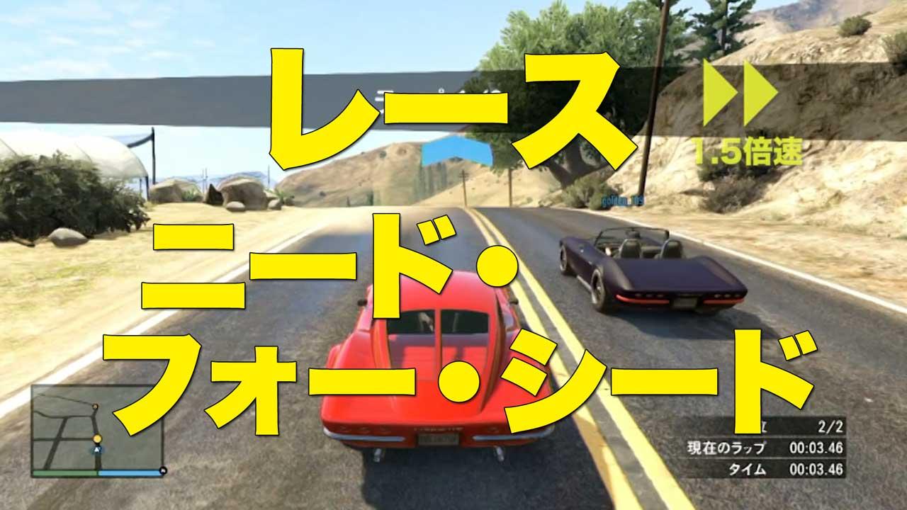 【GTA5オンライン】レース:ニード・フォー・シード【MerryGame】