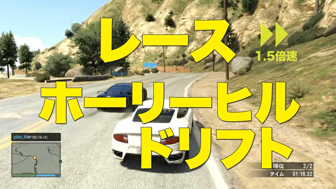 【GTA5オンライン】レース:ホーリーヒルドリフト【MerryGame】