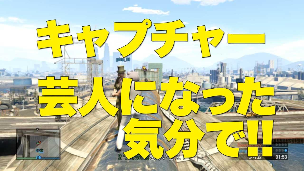【GTA5オンライン】キャプチャー:芸人になった気分で!!【MerryGame】