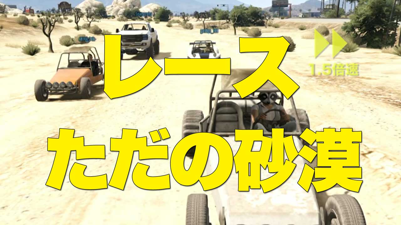【GTA5オンライン】レース:ただの砂漠【MerryGame】