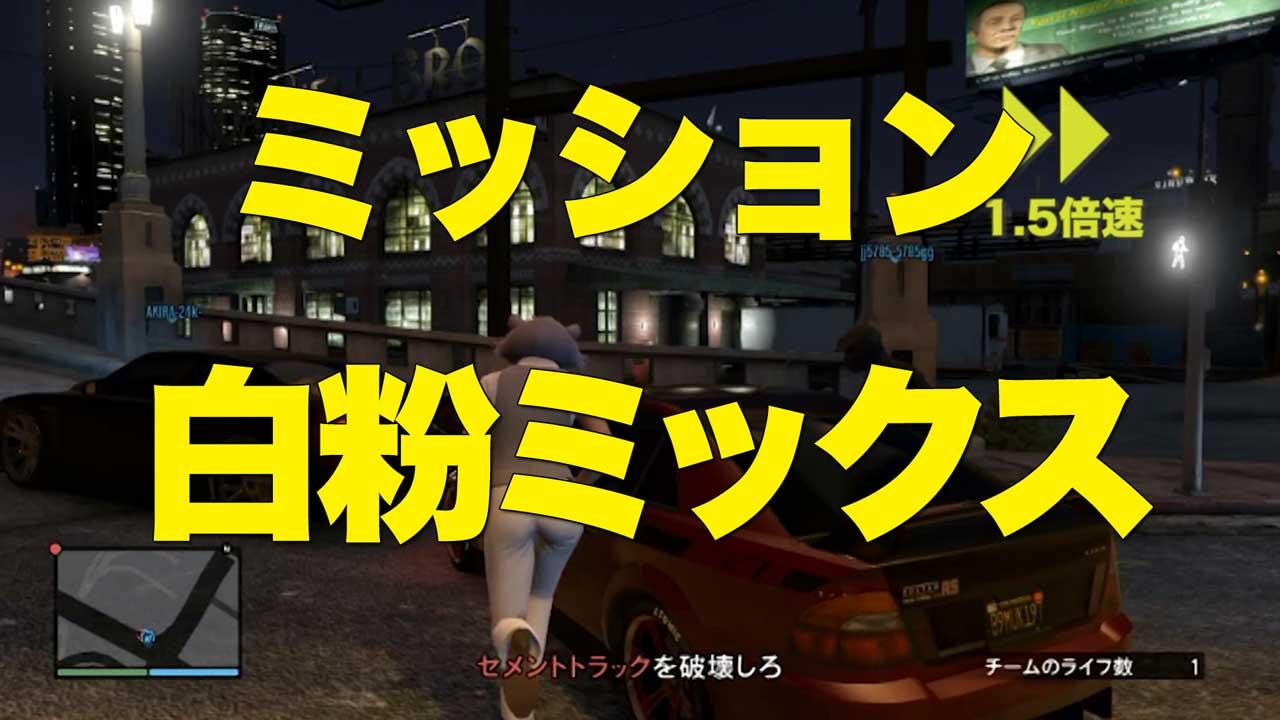 【GTA5オンライン】ミッション:白粉ミックス – セメントトラックを破壊しろ【MerryGame】