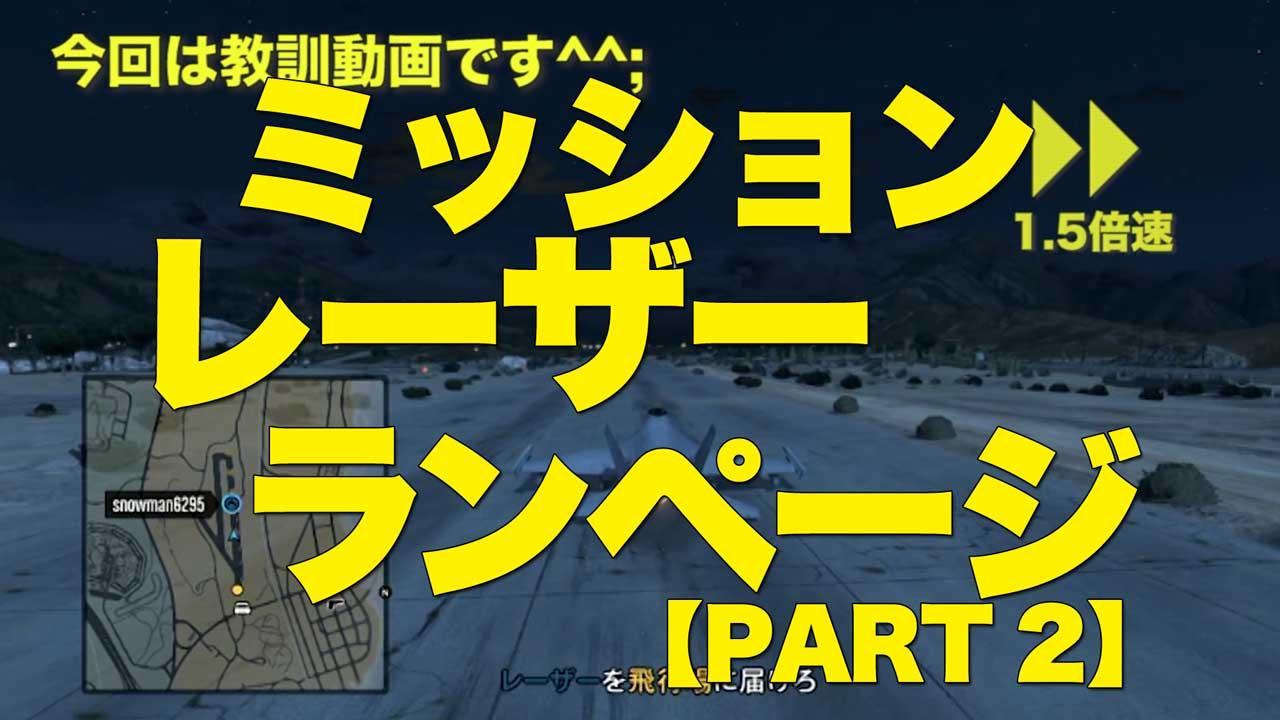 【GTA5オンライン】ミッション:レーザーランページ-Vol2 – サンディ海岸飛行場に行け【MerryGame】