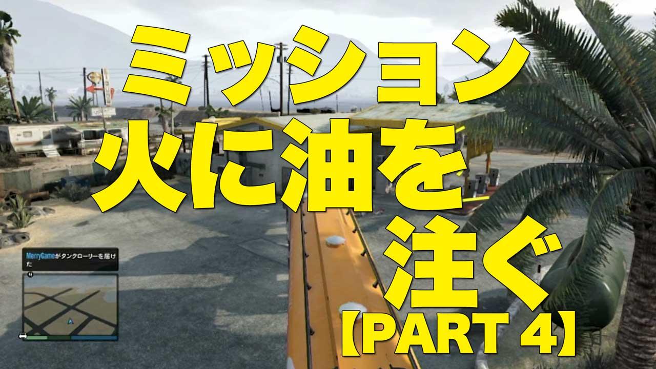 【GTA5オンライン】ミッション:火に油を注ぐ-Vol4 – タンクローリーを盗め【MerryGame】