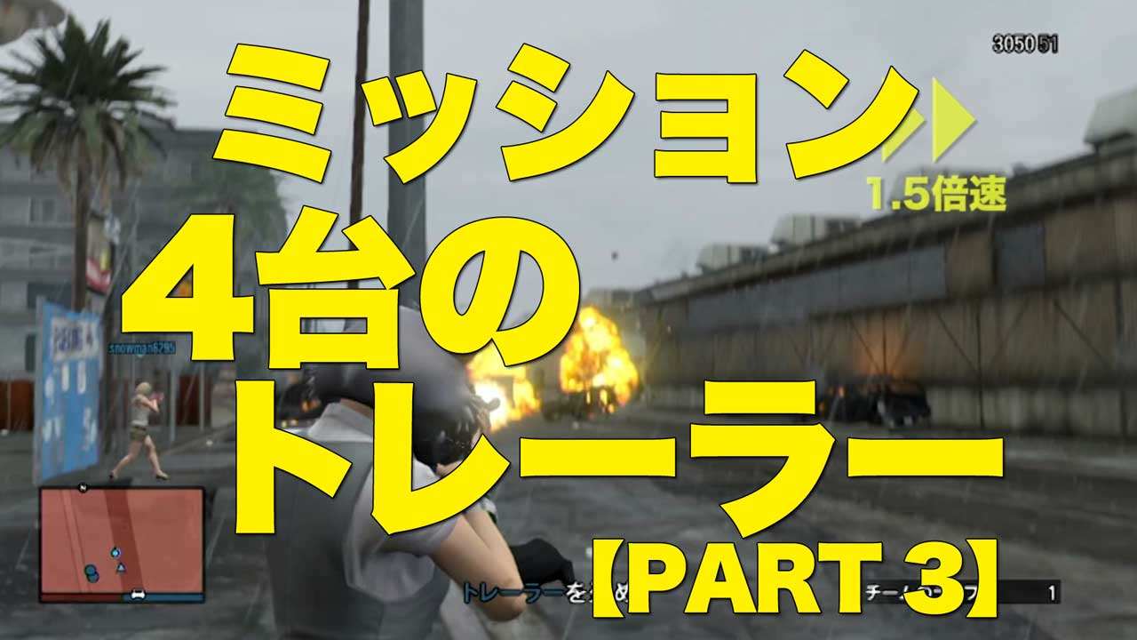 【GTA5オンライン】ミッション:4台のトレーラー-Vol3 – トレーラーを盗め【MerryGame】
