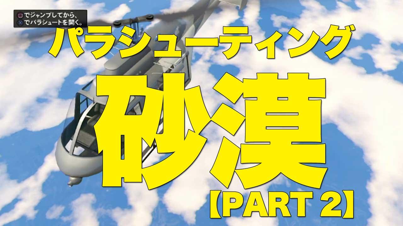 【GTA5オンライン】パラシューティング:砂漠 – Vol2【MerryGame】